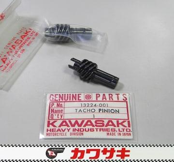 カワサキ A1 A1SS A7 A7SS タコメーター・ピニオン 絶版新品