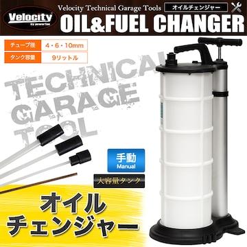 ★オイルチェンジャー 容量9リットル 手動式  【Tool-04】