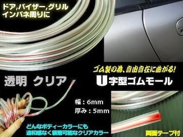 自由自在に曲がる!両面テープ付U字型ゴムモール/6mm幅×10M/透明