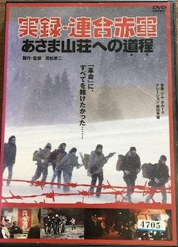 -d-.坂井真紀 ARATA[実録 連合赤軍 あさま山荘への道程]DVD