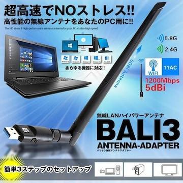 バリ3アンテナ 1200Mbps 5dbi USB WiFi 無線LAN 子機