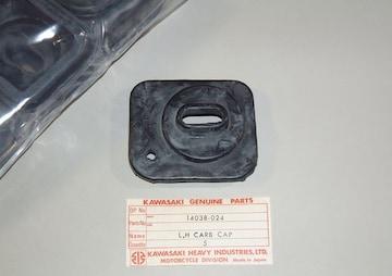 カワサキ A7SS 左キャブレターキャップ 絶版新品