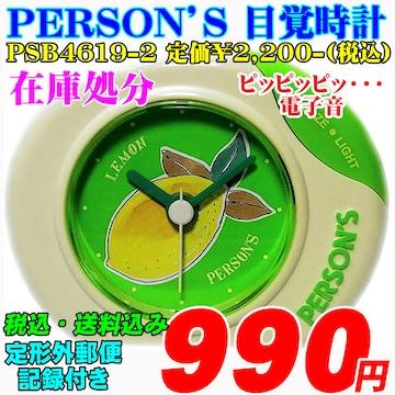 パーソンズ 目覚 在庫処分品 (レモン) 定価¥2,200-(税込)