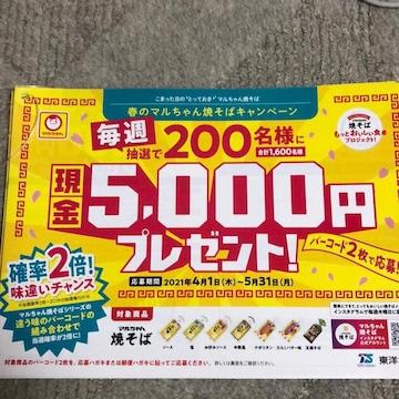 東洋水産 マルちゃん焼そば キャンペーン 現金 5000円 確率2倍 2口