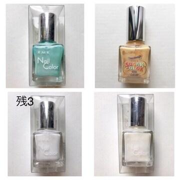 【送料無料】RMK ネイルカラー 単品(1本)