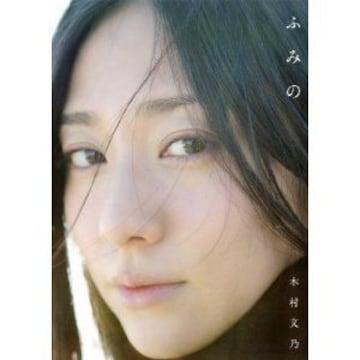 ■本『木村文乃 ファースト写真集 ふみの』美人女優