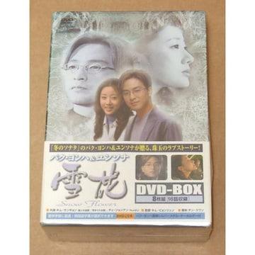 新品 雪花 DVD-BOX 初回版 パク・ヨンハ、ユンソナ
