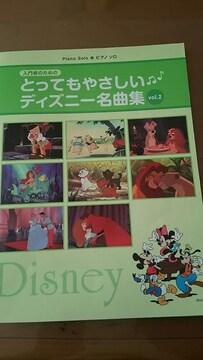 ピアノソロ☆入門者ディズニー名曲集vol.2