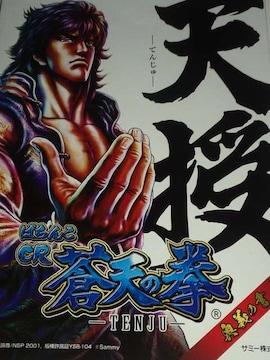 【パチンコ 蒼天の拳〜天授】小冊子