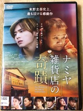 中古DVD☆ナミヤ雑貨店の奇蹟☆山田涼介 西田敏行 村上虹郎☆