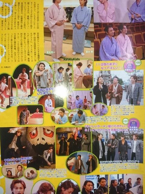 堂本光一&KinKi Kids★2017年4月号★月刊TVnavi < タレントグッズの