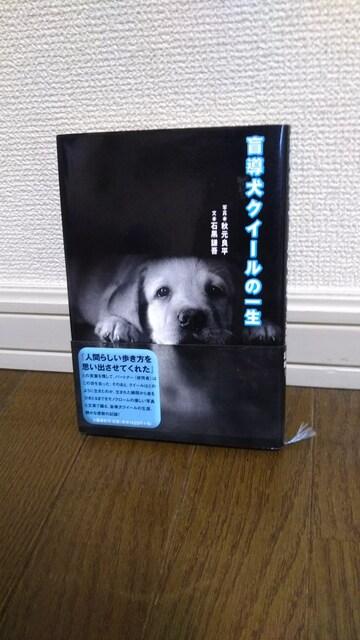 盲導犬クイールの一生  < 本/雑誌の
