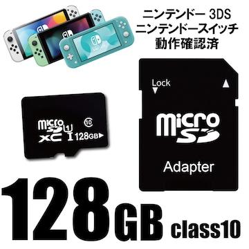 マイクロSDカード 128GB ニンテンドースイッチ 3DS