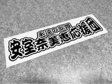 ☆送料無料☆ カッティング ステッカー 安室 デコ トラ