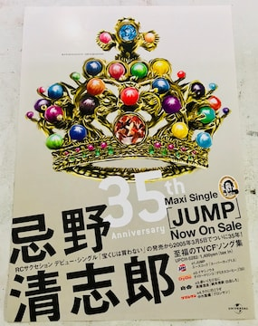 忌野清志郎35thJUMPパンフレットクリックポスト配送可能