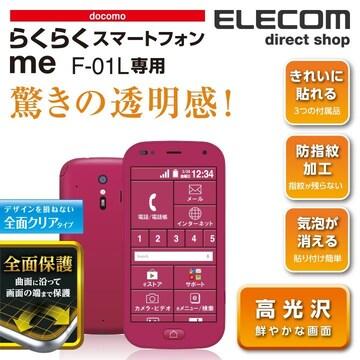 ★ELECOM らくらくスマートフォンme 用  フルカバーフィルム