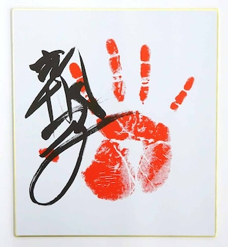 朝乃山 手形・サイン入り 色紙