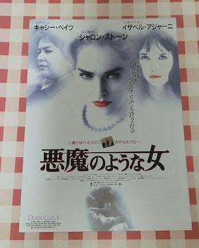 『悪魔のような女』チラシ