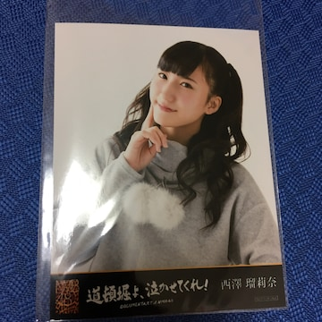 NMB48 西澤瑠莉奈 道頓堀よ、泣かせてくれ 生写真 AKB48
