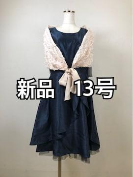 新品☆13号紺色パーティーワンピース+ずれないボレロ付♪m188