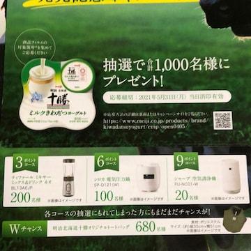 明治 北海道十勝 ミルクきわだつヨーグルト 発売記念 キャンペーン