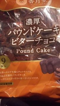 濃厚パウンドケーキ*ビターチョコ*9個入り