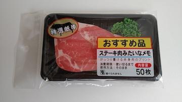 トレー入りメモ☆メモ☆ステーキ肉の柄☆
