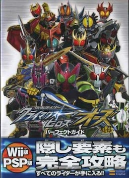 Wii/PSP 仮面ライダー クライマックスヒーローズ オーズ 攻略本