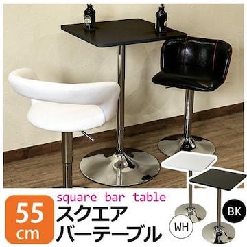 スクエアバーテーブル 55×55 HT-S55