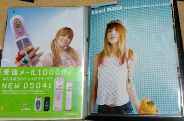 hitomi ポスター 4枚 まとめ売り