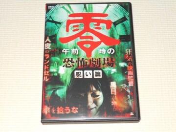 DVD★午前零時の恐怖劇場 呪い篇