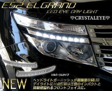 E52 LEDガーニッシュ