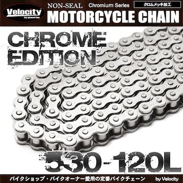 ★バイクチェーン 530-120L クロームメッキ加工  【CC05-CRM】