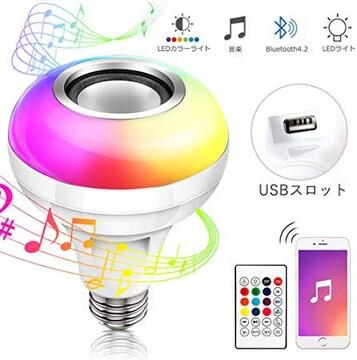 Haofy LED音楽電球 スマートLED電球 LED電球スピーカー Bluetoo