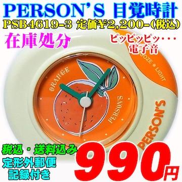 パーソンズ 目覚 在庫処分品 PSB4619-3(オレンジ)定価¥2,200