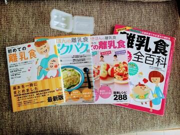 離乳食本4冊・離乳食保存トレー5つ