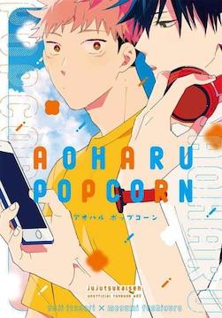 呪術廻戦同人誌「AOHARU POPCORN」《虎杖悠仁×伏黒恵》