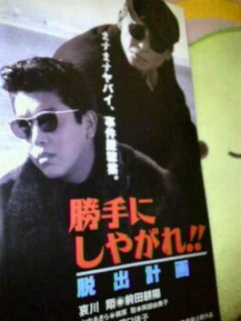 正規版★希少哀川翔勝手にしやがれ★検査済み  < タレントグッズの