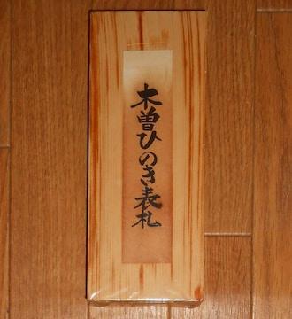 送料無料 木曽ひのき新品表札です。