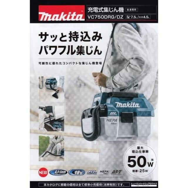 マキタ 18V充電式集じん機(乾湿両用) VC750DZ 本体のみ < ペット/手芸/園芸の