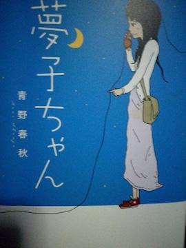 青野春秋「夢子ちゃん」全1巻