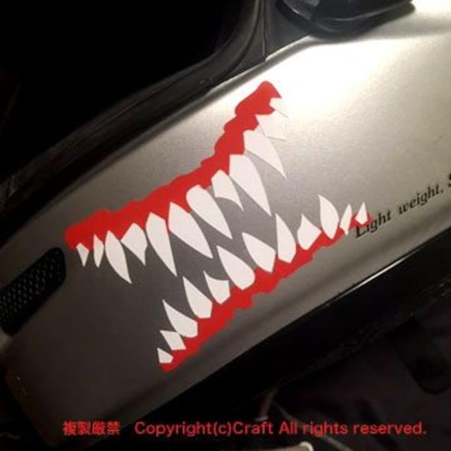 キバ、モンスターの口、怪物の口 ステッカー/屋外耐候素材 < 自動車/バイク