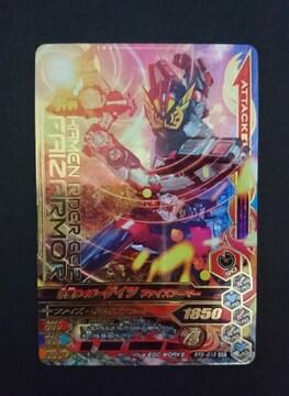 ガンバライジング★RT 3弾【SR】ゲイツ(ファイズアーマー)