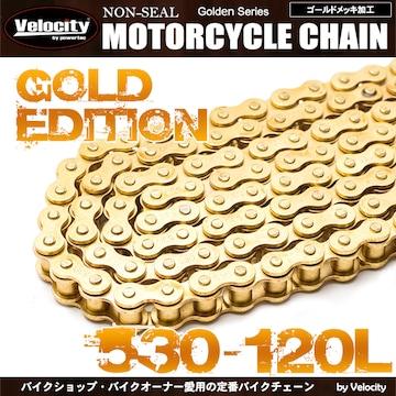 ★バイクチェーン 530-120L ゴールドメッキ加工  【CC05-GLD】