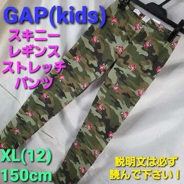 込み★GAP(kids)★迷彩&薔薇柄★レギンス★150�p(XL)★