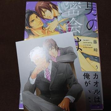 BL*4月刊 アニメイトP付【男の密会はベッドの中で】藤崎こう