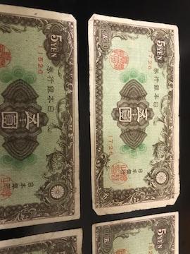 彩紋 5円札 4枚