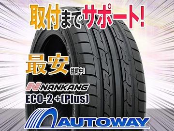 ナンカン ECO-2 +(Plus) 225/45R17インチ 2本