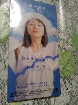 小泉今日子〓自分を見つめて〇CDシングル美品*1992年夏