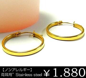 【両耳用】2.5cm フープステンレスピアス-ゴールド-プレゼント-ギフト